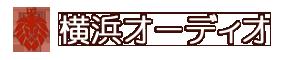 横浜オーディオ | 出張買取 古いオーディオ機器専門店